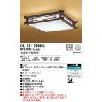 ショッピング古 OL251664BC オーデリック CONNECTED LIGHTING  和風シーリングライト [LED][〜10畳][Bluetooth]