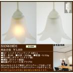 SAN619D1 アカネライティング イタリア製乳白消しガラス  配線ダクトレール用コード吊ペンダント [白熱灯]