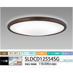 SLDCD12554SG NECライティング 日進木工製 天然木製枠 ダークオークBWT色 シーリングライト [LED調光・調色][〜12畳][ホタルック機能付]