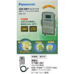 TBC231 パナソニック TBC231シリーズ 電子式 タイムスイッチ ボックス型(電源コード・コンセント付) (週間式)(1回路型)(同一回路)
