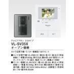 VL-SV35X パナソニック HA機器 玄関2-室内2タイプ 録画機能付シンプルタイプテレビドアホン 電源直結式