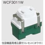 WCF3011W パナソニック 設備工事用配線器具  住設機器用埋込扉付コンセント (ホワイト)
