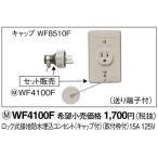 WF4100F  [あすつく] パナソニック 工事用配線器具  ロック式接地防水コンセントセット (埋込型)(キャップ付)