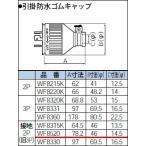 WF8520 設備工事用配線器具  引掛防水ゴムキャップ 〈JIS防雨型〉 パナソニック