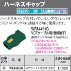ハーネスキャップ あすつく パナソニック WFA4451G EASYワイヤリング ハーネスキャップ (接地コンセント用 VCTケーブル接続用)
