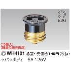 WH4101 パナソニック (10個入)(箱単位販売商品) パーソナル配線器具 セパラボディ