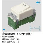 WN5001 パナソニック フルカラー配線器具  埋込スイッチB(片切)(1コ入)