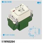 スイッチ あすつく パナソニック WN5294 フルカラー配線器具 埋込電子浴室換気スイッチ