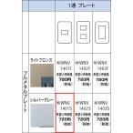 パナソニックフルカラー配線器具・電材美サイトシリーズ1連フルメタルプレート(1コ用)(シルバーグレー)WNV1401S