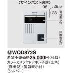 WQD872S パナソニック 戸建HA機器 カラー玄関番コスモシリーズ カラーカメラ付ドアホン子器 (露出型)(シルバー)