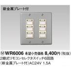 WR6006 パナソニック リモコン配線器具 ワンショットリモコン セレクタスイッチ (6回路)