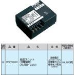 WRT2050 パナソニック リモコン配線器具 多重伝送フル2線式リモコン 伝送ユニット