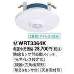 WRT3364K パナソニック リモコン配線器具 多重伝送フル2線式リモコン 熱線センサ付自動スイッチ