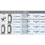 WRT5551 パナソニック リモコン配線器具 多重伝送フル2線式リモコン スイッチ (1コ用)