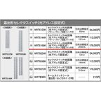 WRT6168K パナソニック リモコン配線器具 多重伝送フル2線式リモコン セレクタスイッチ