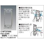 WT37000 パナソニック コスモシリーズワイド21配線器具  埋込スイッチ金属取付枠 (1コ入)
