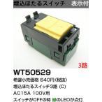 WT50529 パナソニック コスモシリーズワイド21配線器具  埋込ほたるスイッチC  (3路)(表示付)(100V)(WT5052)