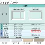 パナソニックコスモシリーズワイド21配線器具・電材スイッチプレート(3連接穴用)(ホワイト)(スクエア)WT8133W
