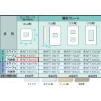 WTF7071G パナソニック コスモシリーズワイド21配線器具  ミニコンセントプレート (取付枠付)(利休色)(ラウンド)