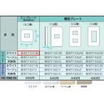WTF7071W パナソニック コスモシリーズワイド21配線器具  ミニコンセントプレート (取付枠付)(ホワイト)(ラウンド)