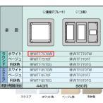 パナソニックコスモシリーズワイド21配線器具・電材簡易耐火用コンセントプレート(2連接穴プレート)(ホワイト)(ラウンド)WTF7570W