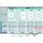 パナソニックコスモシリーズワイド21配線器具・電材腰高コンセントプレート(1連用)(3コ用)(ホワイト)(スクエア)WTF8053W