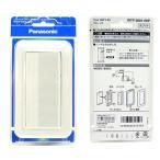 WTP50011WP  [あすつく] パナソニック コスモシリーズワイド21配線器具組合せパック  スイッチB(片切)(プレート付)(ホワイト)