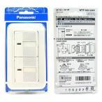 WTP50512WP  [あすつく] パナソニック コスモシリーズワイド21配線器具組合せパック  ほたるダブルスイッチB(片切)(プレート付)(ホワイト)