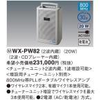 WX-PW82 パナソニック 施設用音響ユニット 800MHz帯PLLワイヤレスマイクシステム ポータブルワイヤレスアンプ
