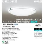 ZZL96038 蛍光灯 昼白色 6~8畳用 台数限定お買得シーリングライト LEDの光が苦手な方にオススメ リモコン付属 数量限定品 あすつく オーデリック
