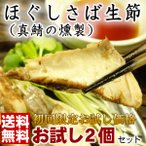 酒の肴に。送料無料1000円。サバの燻製(鯖燻製)2個