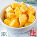 冷凍マンゴー 3kg 送料無料 (アップルマンゴー)マンゴーチャンク  冷凍フルーツ ペルー産  (北海道・沖縄県除く)