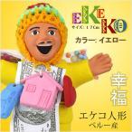 エケコ人形 カラー イエロー/ EKEKO YELLOW / サイズ L(17cm)/  本物 MADE IN PERU  (無料ラッピングサービス)