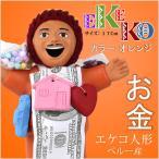 エケコ人形 カラー オレンジ/ EKEKO ORANGE / サイズ L(17cm)/  本物 MADE IN PERU  (無料ラッピングサービス)