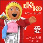 エケコ人形 カラー レッド/ EKEKO RED / サイズ L(17cm)/  本物 MADE IN PERU  (無料ラッピングサービス)