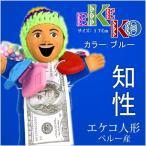 エケコ人形 エケコ お守り 置物 手作り 本物の 大学入学 良い成績 受験