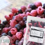 冷凍ミックスベリー 1.5K - 500g x 3袋 (苺・ブルーベリー・ブラックベリー・ラズベリー)   フルーツ (北海道・沖縄県除く)