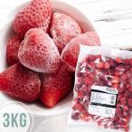 冷凍イチゴ 3kg(1Kg x 3袋) 冷凍いちご 苺 ストロベリー 冷凍フルーツ 冷凍 ダイエット 果物