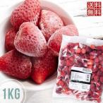 送料無料 冷凍イチゴ 1kg 冷凍いちご 苺 ストロベリー 冷凍フルーツ 冷凍 ダイエット フルーツ