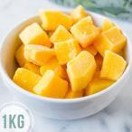 冷凍マンゴー 1kg (アップルマンゴー)マンゴーチャンク  冷凍フルーツ ペルー産