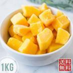 送料無料 冷凍マンゴー 1kg アップルマンゴー マンゴー カットマンゴー 冷凍フルー