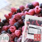 送料無料 冷凍ミックスベリー 1.5K - 500g x 3袋 (苺・ブルーベリー・ブラックベリー・ラズベリー) フルーツ (北海道・沖縄県除く]