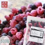 送料無料 冷凍ミックスベリー 500g  (いちご ブルーベリー ブラックベリー ラズベリー )  冷凍フルーツ  冷凍食品 デザート フルーツ