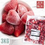 送料無料 冷凍イチゴ 3kg(1Kg x 3袋) 冷凍いちご 苺 ストロベリー 冷凍フルーツ 冷凍 ダイエット 果物  (北海道・沖縄県除く)