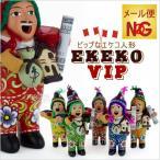 エケコ人形 VIP 5カラー インカ帝国 プチギフト 本物 手作り EKEKO エケッコ 恋愛運 金運 合格祈願 世界の縁起物 バレンタイン ホワイトデー ギフト プレゼント