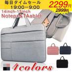 ノートパソコン バッグ メンズ レディース パソコンバッグ PCバッグ 2way ケース タブレット iPad iPad mini iPad 2 3 MacBook 保護 sale