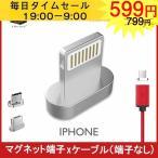 端子のみ マグネット マグネット端子 磁石 iPhone USBケーブル Type-C 充電ケーブル Micro iphone android Micro USB type-cコネクタ 1.0m 着脱式 sale