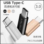 アルミニウム合金 USB Type-C ケーブル USB 充電器 アダプタ 変換コネクタ MacBook Chromebook Pixel Nexus5X 6P LG G5等対応【3カラー】