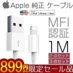 iPhone 充電ケーブル Apple 純正 充電器 コード ライトニング アップルfor X/8/8Plus/7/7plus/6s/6splus/SE/ipad/ipod touch
