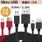 スマホ iphone ケーブル USB ケーブル スマホ android ケーブル 急速 充電 ケーブル 強化ナイロン製 0.25m/0.3m/1m/1.5m sale